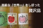 りんご世界一入り150